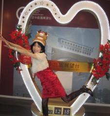 石川恵深 公式ブログ/恵深チャンから クリスマスイブ(*^_^*) 画像3