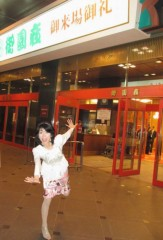 石川恵深 公式ブログ/観劇 「細雪」へ (名古屋☆御園座) 画像1