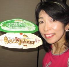 石川恵深 公式ブログ/ジョニー&Johnny 画像1