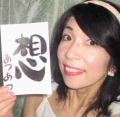 石川恵深 公式ブログ/LOVE込めて☆彡字てがみ 画像3