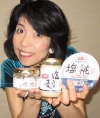 石川恵深 公式ブログ/塩麹 食べたぁ〜(^^) 画像1
