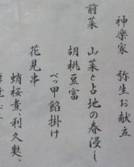 石川恵深 公式ブログ/豆腐…豆富… 画像2