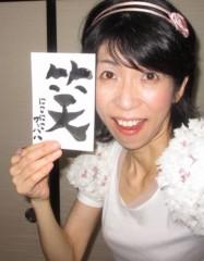 石川恵深 公式ブログ/恵深チャンの 字てがみ 画像3