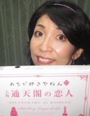 石川恵深 公式ブログ/大阪弁で告白… 画像2