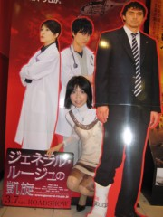 石川恵深 公式ブログ/映画『ジェネラル・ルージュの凱旋』☆婦長役☆で出演 画像1