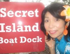 石川恵深 公式ブログ/祝☆富士山!&Secret Island… 画像1