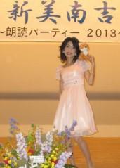 石川恵深 公式ブログ/感謝!恵深主催☆南吉100歳! 朗読パーティー2013  \(^o^)/ 画像3