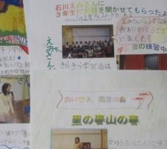 石川恵深 公式ブログ/招待で学芸会へ☆ 安城市立桜町小学校 画像1