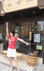 石川恵深 公式ブログ/南吉館 (新美南吉 ギャラリ&カフェ) で〜〜大吉!(^^)! 画像1