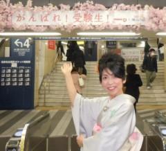 石川恵深 公式ブログ/サクラサク切符☆受験生がんばれ(^^)v 画像1