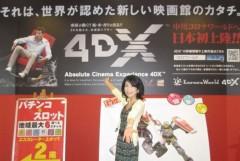 石川恵深 公式ブログ/映画4DX☆日本初上陸!&明日はエミコメ(^^) 画像1