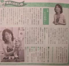 石川恵深 公式ブログ/恵深「広報あんじょう」に掲載されたぁ! 画像3