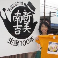 石川恵深 公式ブログ/市役所から取材はいったぁ! 画像3