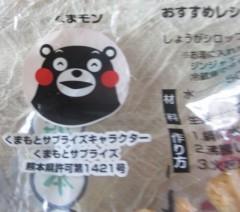 石川恵深 公式ブログ/生姜袋に… 画像3