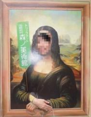 石川恵深 公式ブログ/モナリザの微笑み??  画像1