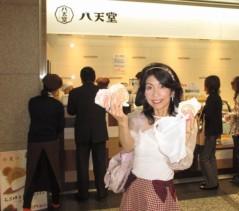 石川恵深 公式ブログ/八天堂くりーむパン(広島)&明日はエミコメ(^^) 画像1