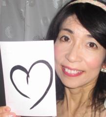 石川恵深 公式ブログ/LOVE込めて☆彡字てがみ 画像1