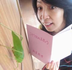 石川恵深 公式ブログ/緑色の来客へ朗読「こぞうさんのおきょう」 画像1