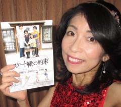 石川恵深 公式ブログ/恵深テレビ出演 ! 「スケート靴の約束」 12/25 OA 画像1