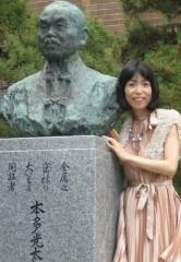 石川恵深 公式ブログ/本多光太郎の書〜今が大切〜 画像2