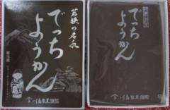 石川恵深 公式ブログ/若狭のでっちようかん で… 画像1