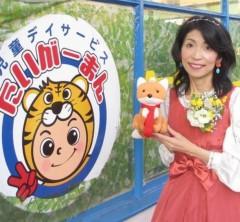 石川恵深 公式ブログ/障害児童の施設 (たいがーまん)で朗読&マジック 画像3