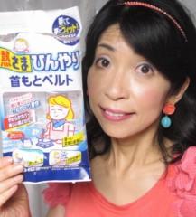 石川恵深 公式ブログ/熱さまひんやり首もとベルト 画像1
