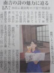 石川恵深 公式ブログ/20日、新美南吉の下宿で朗読会 画像2