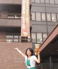石川恵深 公式ブログ/市役所から取材はいったぁ! 画像2