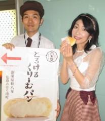 石川恵深 公式ブログ/八天堂くりーむパン(広島)&明日はエミコメ(^^) 画像2