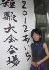 石川恵深 公式ブログ/2012 あいち・短歌大会で朗読出演 画像1