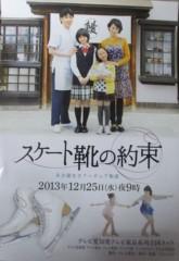 石川恵深 公式ブログ/恵深テレビ出演 ! 「スケート靴の約束」 12/25 OA 画像3