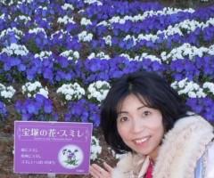 石川恵深 公式ブログ/宝塚市スミレ…(*^_^*) 画像1