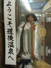石川恵深 公式ブログ/道後温泉本館(坊ちゃんの湯) 画像2