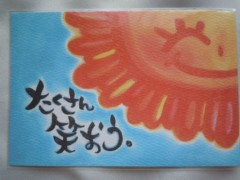 石川恵深 公式ブログ/エミ美容法 画像2