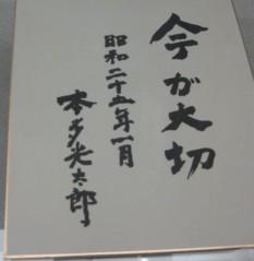 石川恵深 公式ブログ/本多光太郎の書〜今が大切〜 画像3