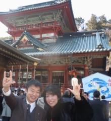 石川恵深 公式ブログ/大和ハウスオーナー会☆新春初詣ツアー&明日はエミコメ(^^) 画像1