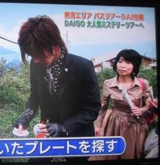 石川恵深 公式ブログ/DAIGOさん結婚!! 画像2