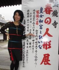 石川恵深 公式ブログ/京都☆宝鏡寺の木…(^^) 画像1