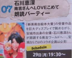 石川恵深 公式ブログ/安城市☆新美南吉生誕百年祭に出演☆彡 画像2