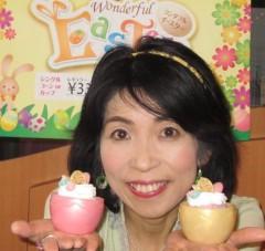 石川恵深 公式ブログ/サーティワンアイスでイースターエッグ☆彡 画像2