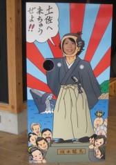 石川恵深 公式ブログ/おはよ〜恵深ぜよ(^^) 画像2