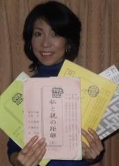 石川恵深 公式ブログ/「中学生日記」出演の思い出☆彡 画像1