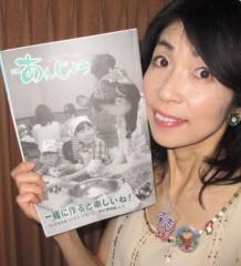 石川恵深 公式ブログ/恵深「広報あんじょう」に掲載されたぁ! 画像1