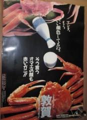 石川恵深 公式ブログ/福井県敦賀で…&エミコメ!(^^)! 画像1