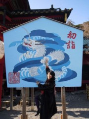 石川恵深 公式ブログ/大和ハウスオーナー会☆新春初詣ツアー&明日はエミコメ(^^) 画像2