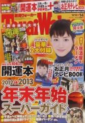 石川恵深 公式ブログ/雑誌 「東海ウォーカー」 に恵深が! 画像2