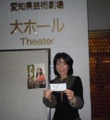 石川恵深 公式ブログ/岡村孝子&兵庫芸術センター管弦楽団コラボコンサートへ♪ 画像1