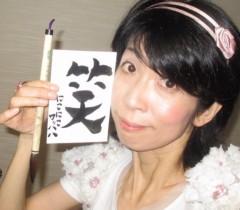 石川恵深 公式ブログ/恵深チャンの 字てがみ 画像1