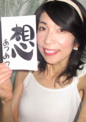 石川恵深 公式ブログ/LOVE込めて☆彡字てがみ 画像2